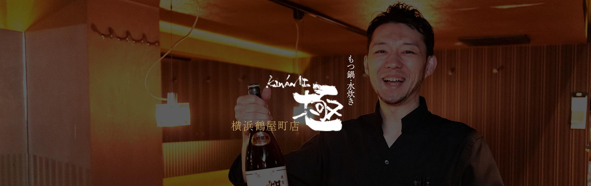 極 横浜鶴屋町店