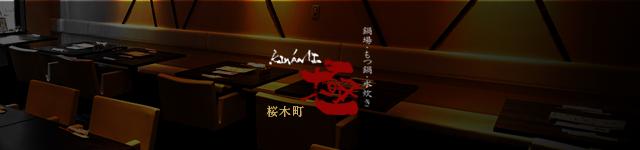 sp_sakuragicyou_bnr