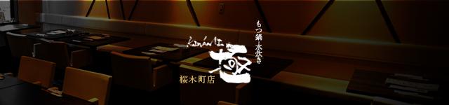 sp_gyokusi_bnr